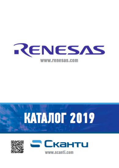 Каталог продукции Renesas